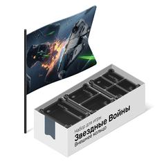 Модульный органайзер для игры «Звездные Войны. Внешнее кольцо»
