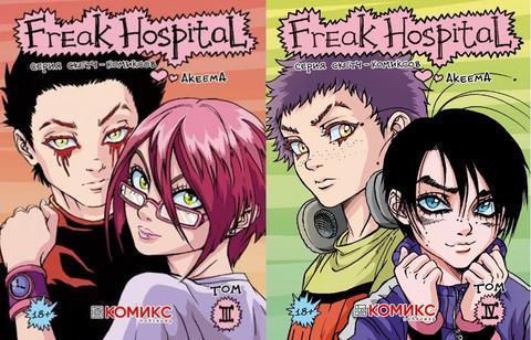 Freak Hospital (Комплект 3-4 книги)