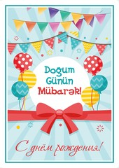 Açıqca\Открытки\Gift - Goğum gunu Party