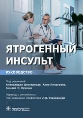 Ятрогенный инсульт : руководство для врачей