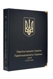 Альбом для юбилейных монет Украины: том III - с 2013 года
