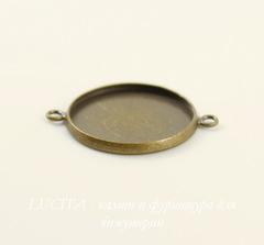 Сеттинг - основа - коннектор (1-1) для кабошона 18 мм (цвет - античная бронза)