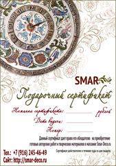 Подарочный сертификат SMAR номиналом 5000 рублей