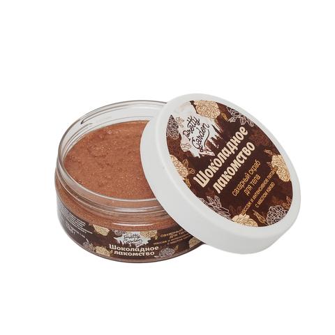 Скраб сахарный Шоколадное лакомство Массаж и интенсивное питание с маслом какао, 170±5 грамм ТМ Pretty Garden