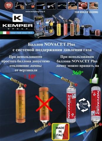 Баллон с газом  KEMPER 580 NOVACET (резьб.бал,600мл/336гр,Бутан65/Пропад25/ Пропан10%,темп 2200/3100С)