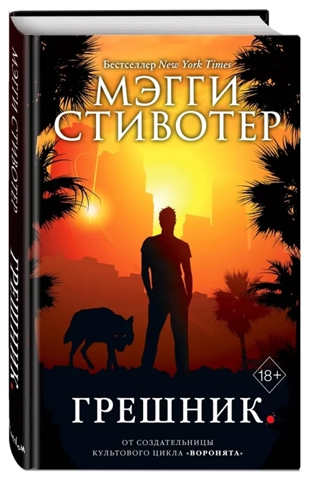 Kitab Грешник | Стивотер М.