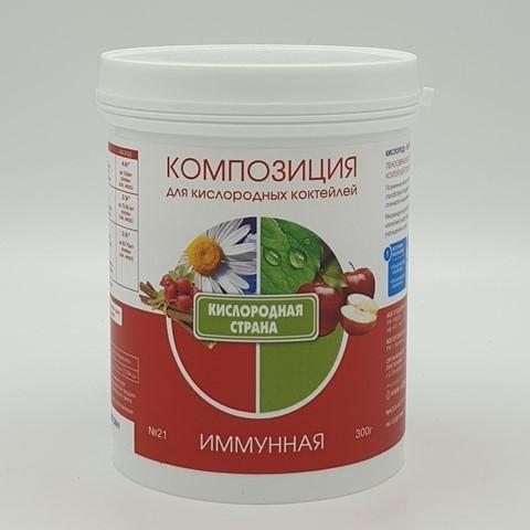 Композиция для кислородных коктейлей ИММУННАЯ №21, 300 гр