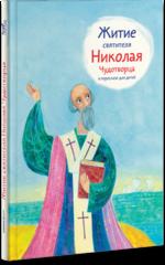 Житие святителя Николая Чудотворца в пересказе для детей