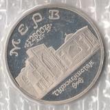 P4628, 1993, Туркменисан, 5 рублей Мерв запайка