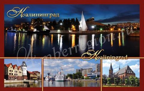 Открытка Коллаж 4 в 1 Калининград