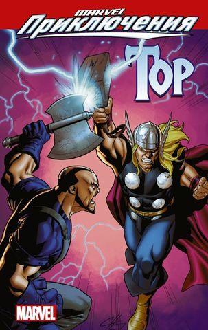 Marvel Приключения: Мстители. Тор