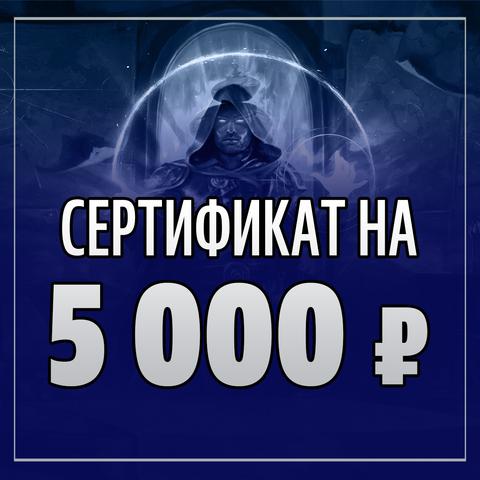 Подарочный сертификат на 5000 рублей