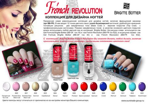 ББ Лак French Revolution  тон 627 красно- розовый