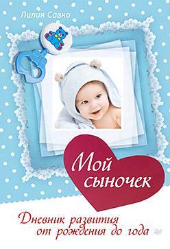 Мой сыночек. Дневник развития от рождения до года