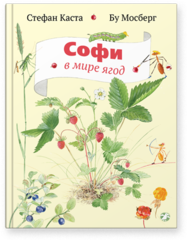 Стефан Каста, Бу Мосберг «Софи в мире ягод»