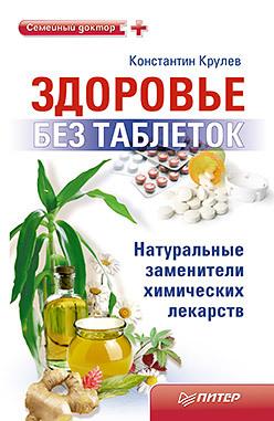 Фото Здоровье без таблеток. Натуральные заменители химических лекарств