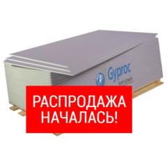 Гипсокартон Стандартный Gyproc 2500х1200х12,5мм – 75 руб/м2  Цена за лист – 225 руб  Цена за палет (50 шт) – 11 250 руб