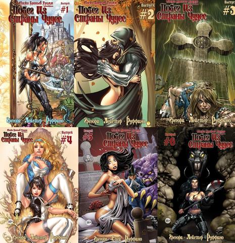 Побег из Страны Чудес (комплект из 6 комиксов)