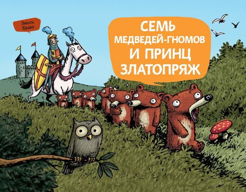 Эмиль Браво. Семь  медведей-гномов и принц Златопряж