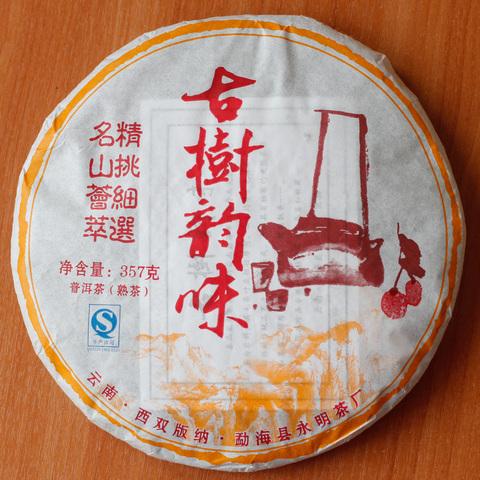 Гу Шу Юнь Вей Шу бин, 2016 357 г