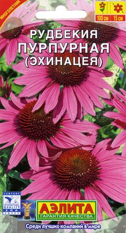 Семена Цветы Эхинацея (Рудбекия) Пурпурная