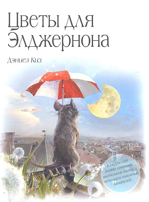 Kitab Цветы для Элджернона | Киз Д.