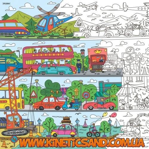 Приключения в автопарке. Раскраска XL