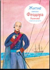 Житие святого Федора Ушакова в пересказе для детей