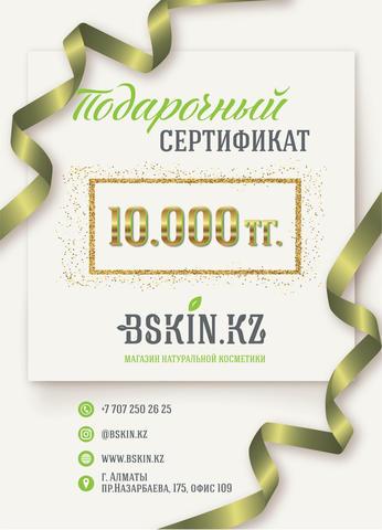 Подарочный сертификат 10000 тг