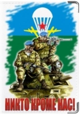 """Военный билет """"ВДВ"""" (2)"""