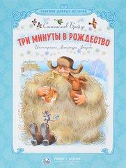 «Три минуты в Рождество», сборник сказок и притч