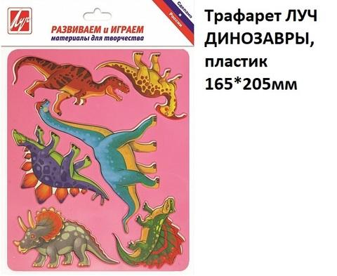 Трафарет 10С525-08 ЛУЧ ДИНОЗАВРЫ