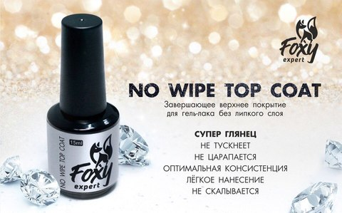 Верхнее покрытие без липкого слоя (No wipe top gel), 15 ml