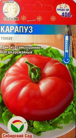 Семена Томат Карапуз, розовый, ОГ