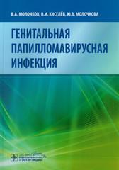 Генитальная папилломавирусная инфекция