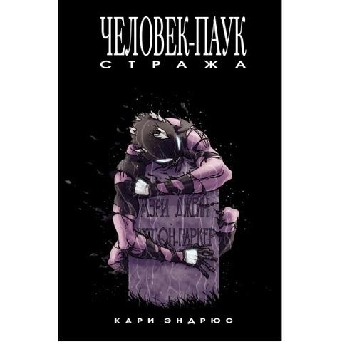 Человек-Паук: Стража (Лимитированное изд.)