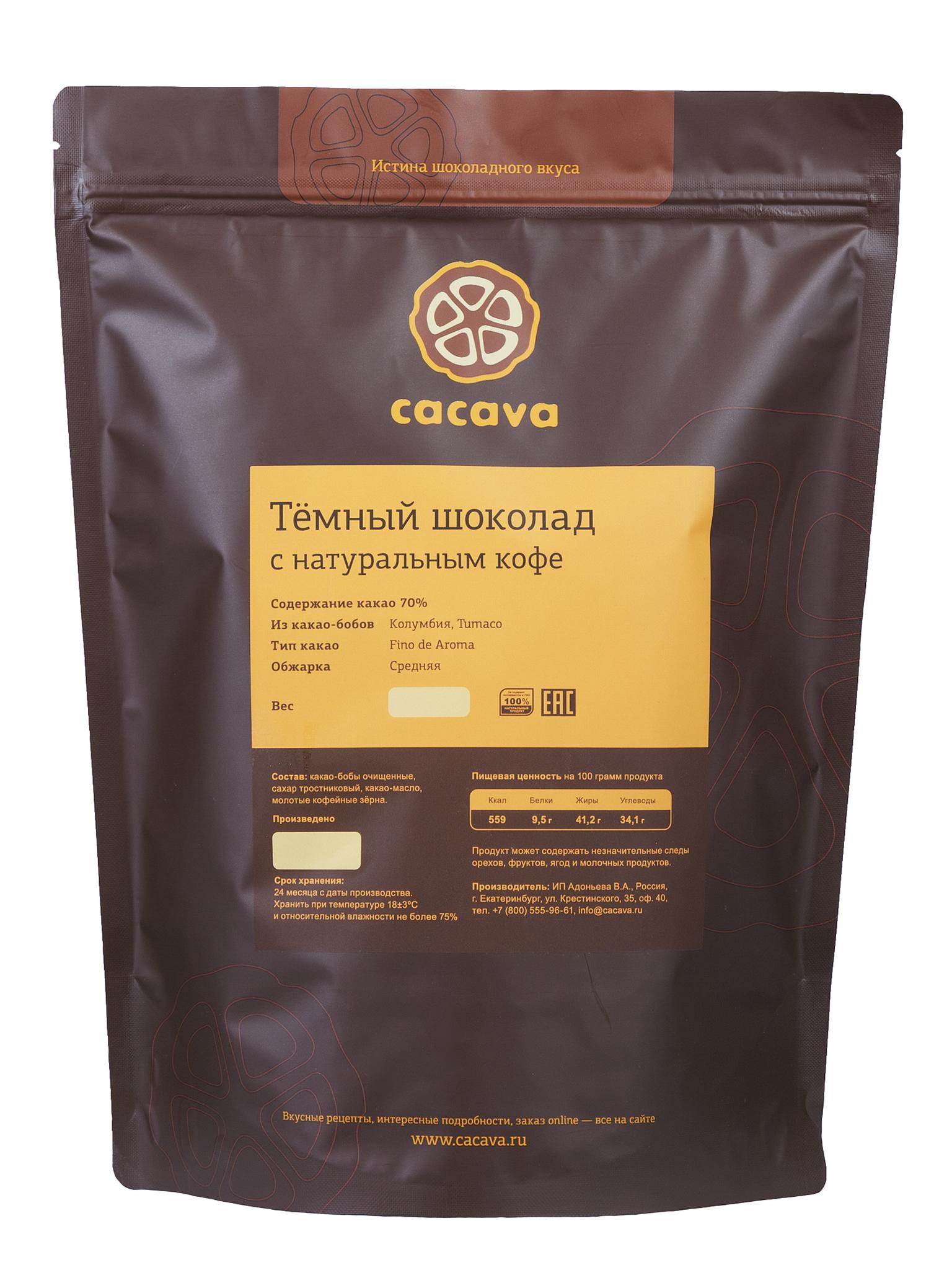 Тёмный шоколад с кофе 70 % какао (Колумбия, Tumaco), упаковка 1 кг