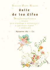 Valle de los Elfos. Неадаптированная сказка для перевода с испанского и русского языка с ключами. Уровни В2 - С1
