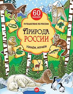 Природа России. Узнаём, играем (+многоразовые наклейки) питер народы россии узнаём играем многоразовые наклейки