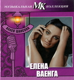 Елена Ваенга / Аллея Шансона (CD)