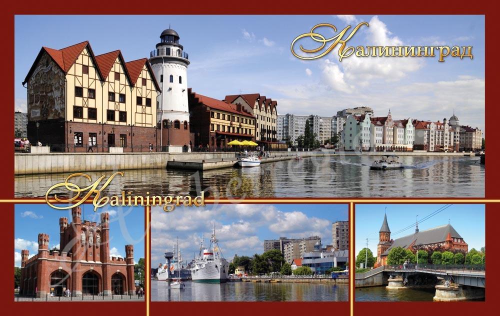 Поздравлением днем, калининград открытки