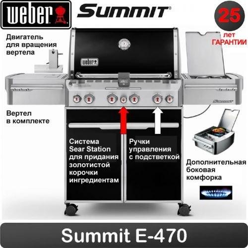 Гриль газовый Weber Summit E-470, GBS, черный