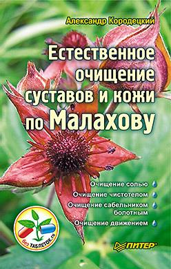 Естественное очищение суставов и кожи по Малахову кородецкий а естественное очищение сосудов и крови по малахову