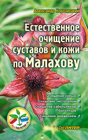 Естественное очищение суставов и кожи по Малахову