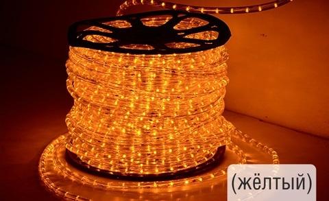 светодиодный ЛЕД дюралайт желтый