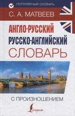 Англорусский русскоанглийский словарь с произношением