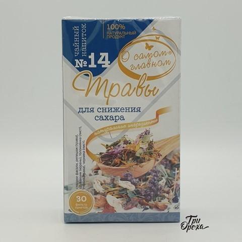 Чайный напиток №14 для снижения сахара О Самом  Главном, 30 пакетов