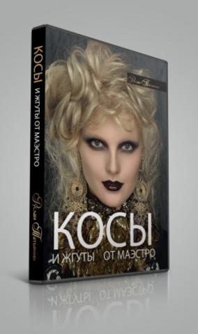DVD «Косы и жгуты от Маэстро»