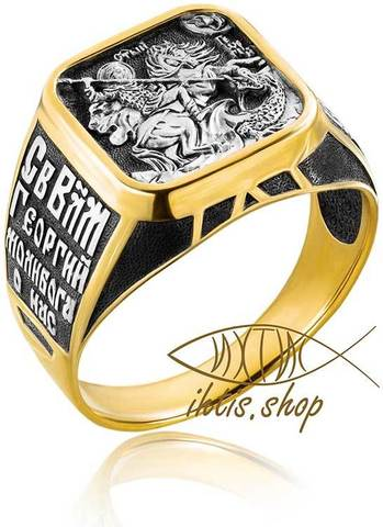 Перстень Великомученик Георгий Победоносец