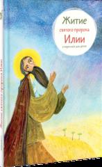 Житие пророка Илии в пересказе для детей